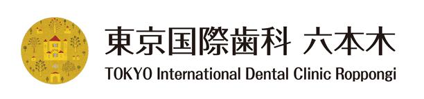 東京都港区麻布十番の歯医者で歯周病治療・根幹治療 東京国際歯科 六本木